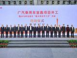 广汽传祺宜昌项目开工 总投资超35.3亿