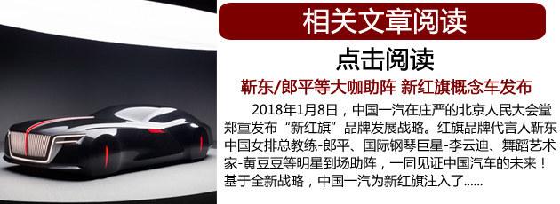 四大系列13款车 红旗全新战略规划发布