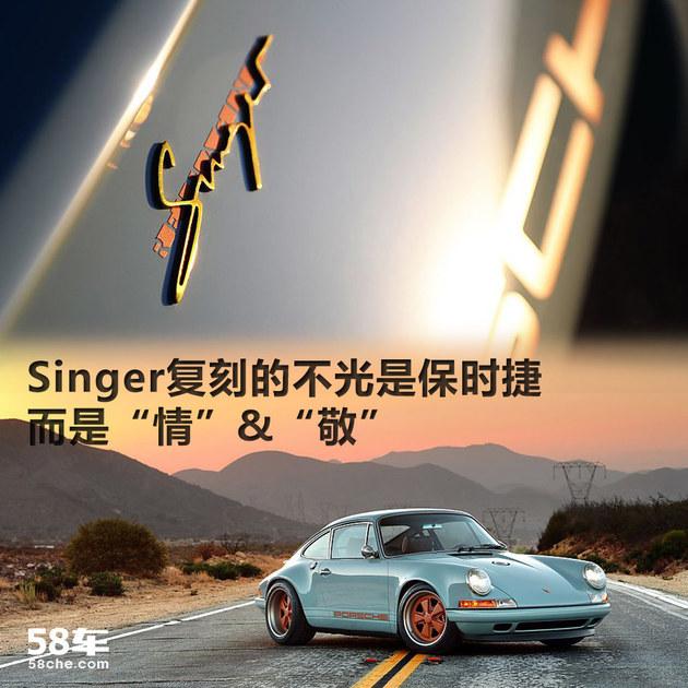 "Singer复刻的不光是保时捷而是""情""""敬"""