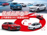上汽乘用车2017销量增60% 荣威名爵大涨