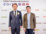 风行汇-58车专访:58集团副总裁 王洪浩