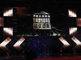 """""""2017昆仑润滑油杯·中国年度性能车型颁奖盛典""""完美落幕"""