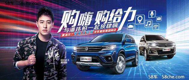 SUV+MPV共5款新车 2018东风风行冲击33万