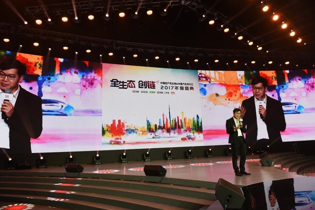 中国汽车风行汇年度盛典 车房联动圆满收官