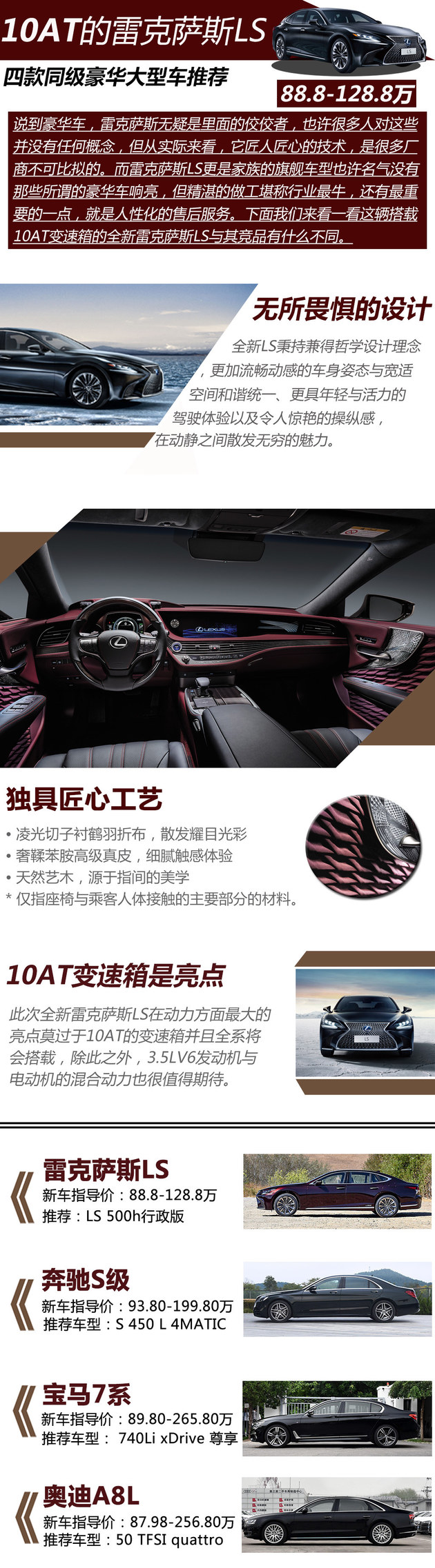 10AT的雷克萨斯LS 四款豪华大型车推荐