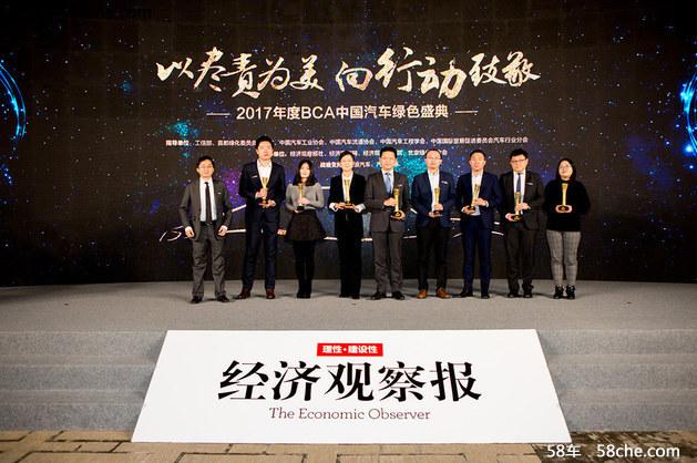 2017年度BCA中国汽车绿色盛典 在京举办
