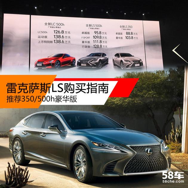 雷克萨斯LS购买指南 推荐350/500h豪华版