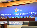 中国汽车记协第七届代表大会在京举行