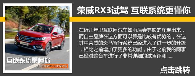 表现符合预期 荣威RX3无级变速箱体验