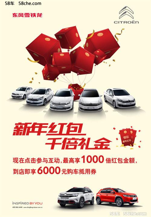 东风雪铁龙新年红包 互动最高翻1000倍