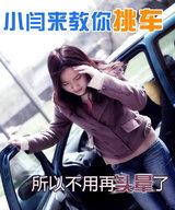 小闫说车:教你如何解决车辆理赔问题