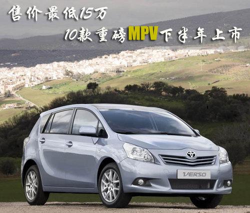 售价最低15万 十款重磅MPV下半年上市