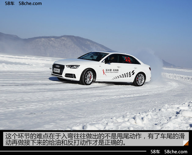 奥迪冰雪驾驶培训体验 带你横行冰面