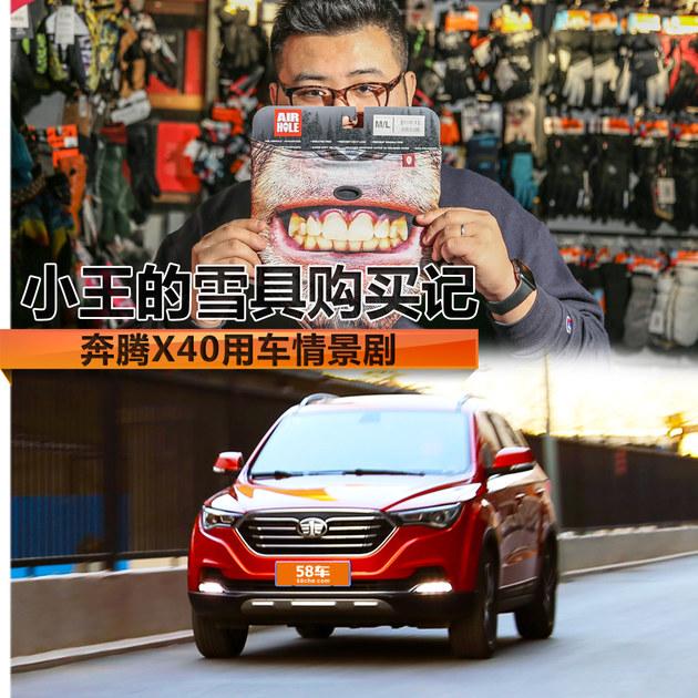 小王的雪具购买记 奔腾X40用车情景剧