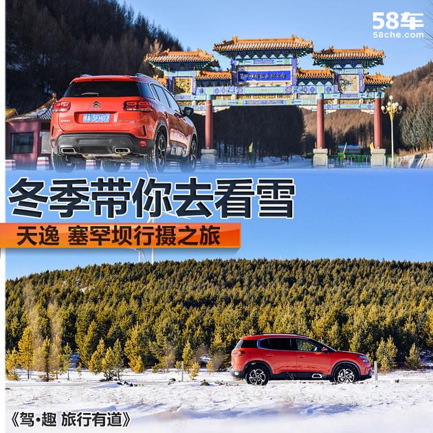 冬季带你去看雪 天逸 塞罕坝行摄之旅