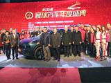 寰球汽车2017年度盛典 领克01获年度大奖