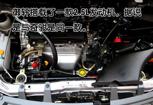 高性价比商务mpv车型 郑州日产御轩实拍高清图片