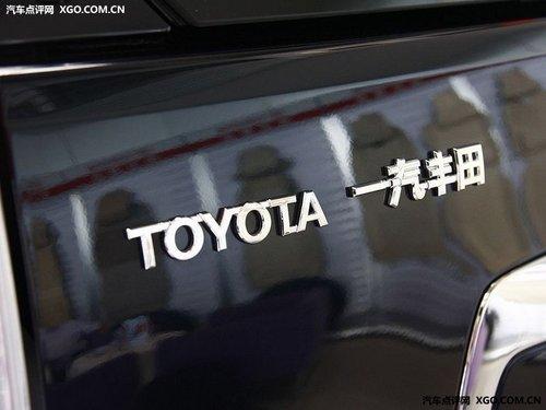 重新调整定位 一汽丰田全系新车将降价