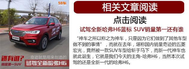 宝骏530挑战哈弗H6 看2017年SUV销量榜