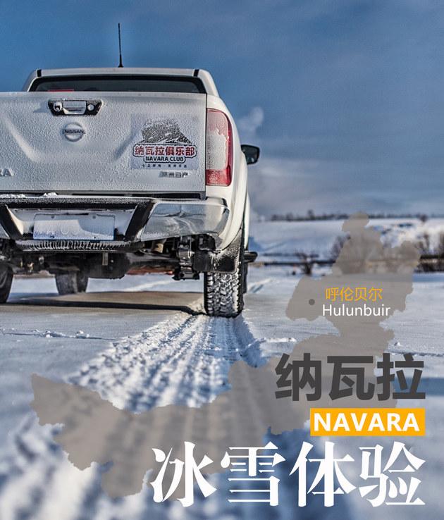 想快先要慢 郑州日产纳瓦拉冰雪体验
