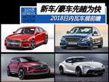 2018日内瓦车展介绍 新车/豪车先睹为快