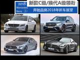 新款C级/换代A级领衔 奔驰2018新车展望