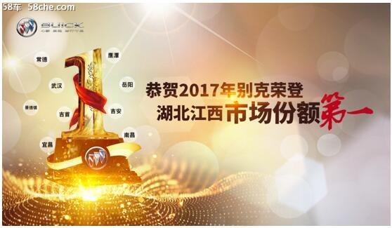 2017年别克荣登湖北江西市场份额第一