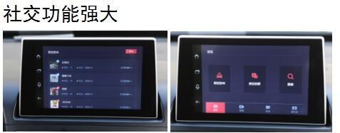 性价比高 奔腾X40 D-Life 2.0智控系统