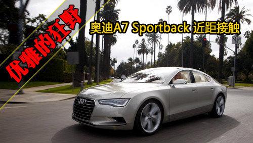 优雅的狂野 奥迪A7 Sportback近距接触