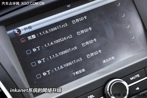 互联工作/娱乐/生活 全面测试荣威350