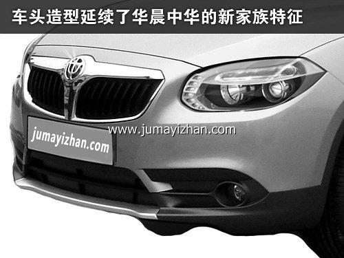 外形酷似新X3 华晨中华SUV申报图曝光