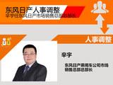 东风日产人事变动 辛宇任市场销售总部长