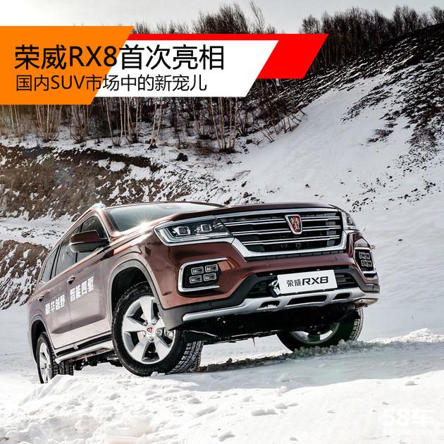 荣威RX8首次亮相 国内SUV市场中的新宠儿