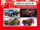 荣威RX8/宝马X2等 2018年32款将上市SUV