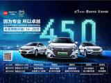 比亚迪三款电动车开启预售 e5/秦EV/宋EV