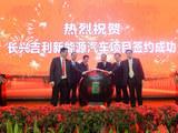吉利新建新能源汽车项目 总投资326亿元