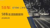 58车:新年车市,汽车消费趋势升级明显