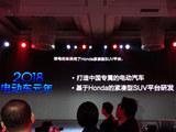 基于XR-V? 北京车展东本将推电动新车