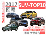 2017值得一提的10款SUV 星脉、X2榜上有名