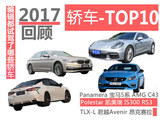 2017试驾车型回顾 令编辑印象深刻的轿车
