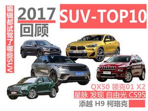 2017值得一提的10款SUV 星脉、X2榜上有名