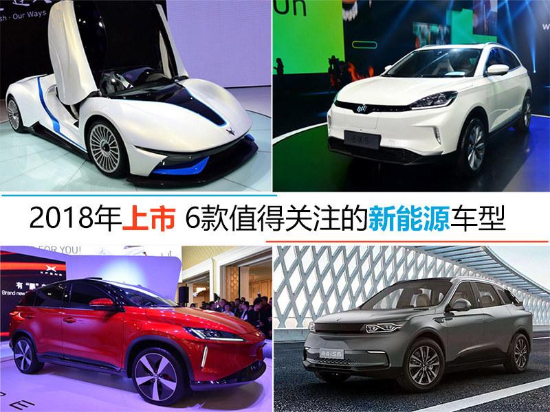 2018上市 6款新能源车型