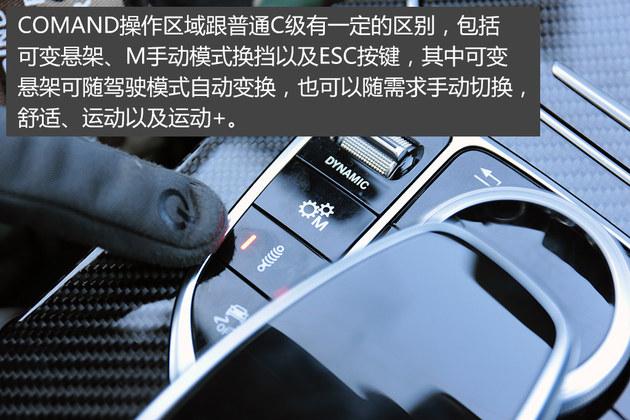 运动氛围浓郁 编辑眼中AMG C43什么样