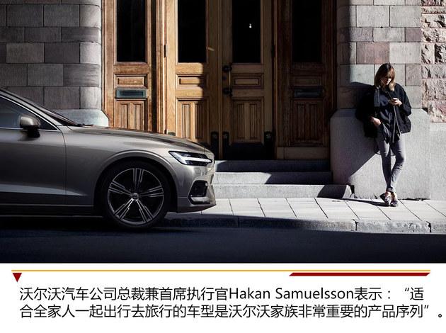 轻车熟路V60重装旅行市场 轴距超XC60