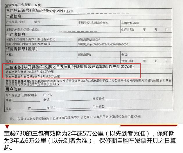 小保养最低277元 宝骏730保养成本解析