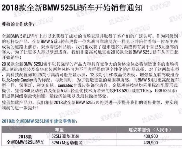宝马2018款525Li车型售价曝光 售43.99万