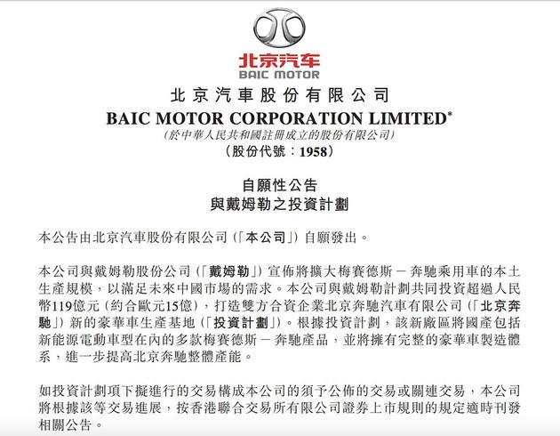 北汽/戴姆勒新合作投资计划 达119亿元