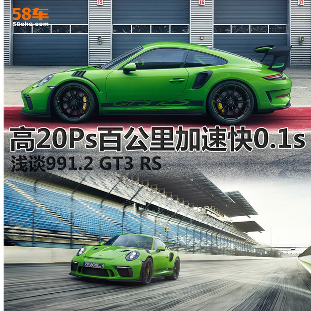 20Ps百公里加速快0.1s 浅谈991.2 GT3 RS