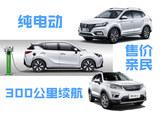 靠谱的选择 续航300公里的纯电SUV推荐