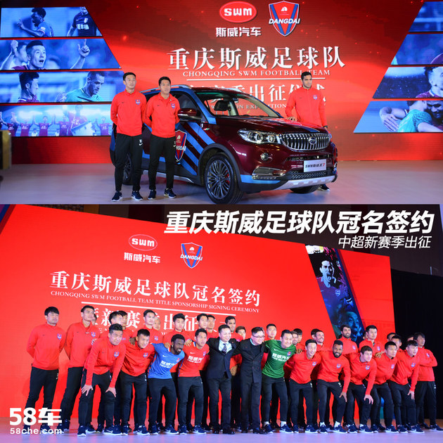 重庆斯威足球队冠名签约 中超新赛季出征